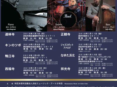 【1月】「第2回ネグロニズトリオ(Negroni's Trio)ライブツアー」