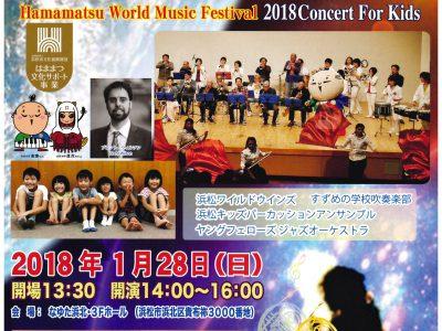 【11月~1月】「浜松ワールドミュージックフェスティバル2018」ボランティア募集