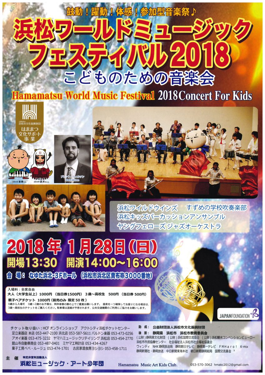【終了】「浜松ワールドミュージックフェスティバル2018」ボランティア募集