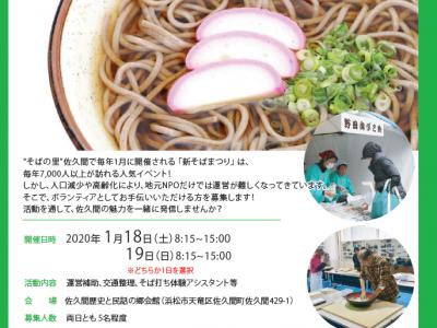 【1/18(土)・19(日)】佐久間新そばまつり ボランティア募集