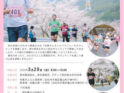 【3/29(日)】秋葉ダムさくらマラソンボランティア 募集