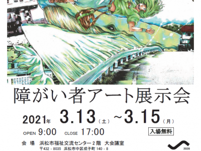 【3月】「障がい者アート展示会」 ボランティア募集!!