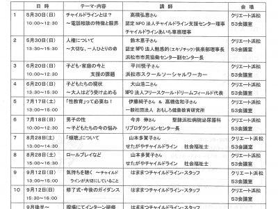 【5月~9月】電話の受け手ボランティア養成講座